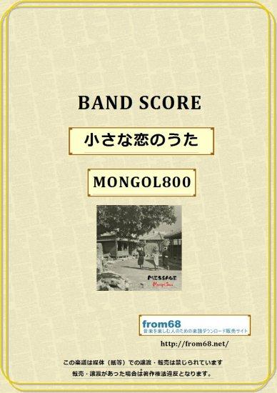 モンゴル800 (MONGOL800 )  小さな恋のうた バンド・スコア 楽譜