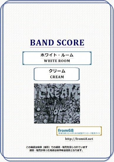 クリーム(CREAM ) / ホワイト・ルーム(WHITE ROOM) バンド・スコア 楽譜