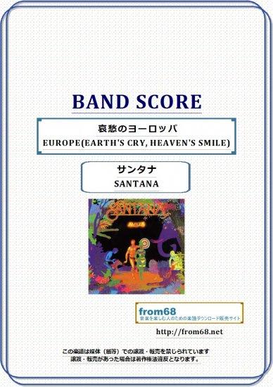 サンタナ(SANTANA) / 哀愁のヨーロッパ  EUROPE  バンド・スコア (TAB譜) 楽譜