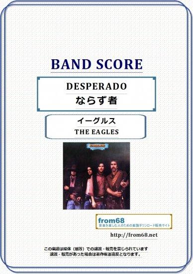 イーグルス(EAGLES) / DESPERADO(ならず者) バンド・スコア(TAB譜) 楽譜
