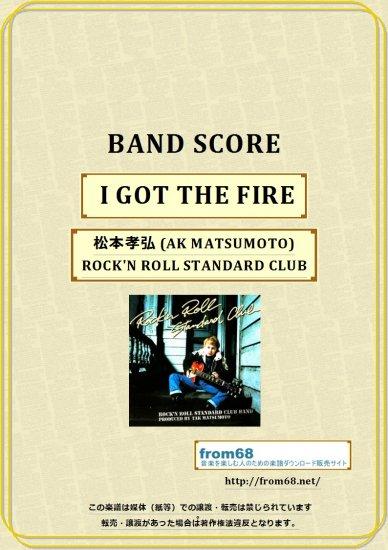 ROCK'N ROLL STANDARD CLUB by TAK MATSUMOTO (松本孝弘)  /  I GOT THE FIRE  バンド・スコア(TAB譜)  楽譜