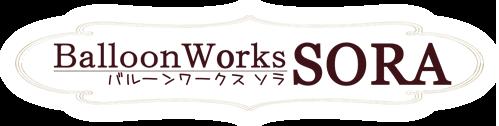 ☆バルーンワークスSORA☆誕生日、結婚、出産、開店のお祝いに!大切なあの人を笑顔にする、サプライズなバルーンギフト専門店