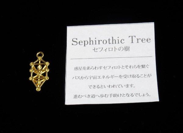 ★浄化グッズ<br>【Holy Charm】セフィロトの樹〔創造〕