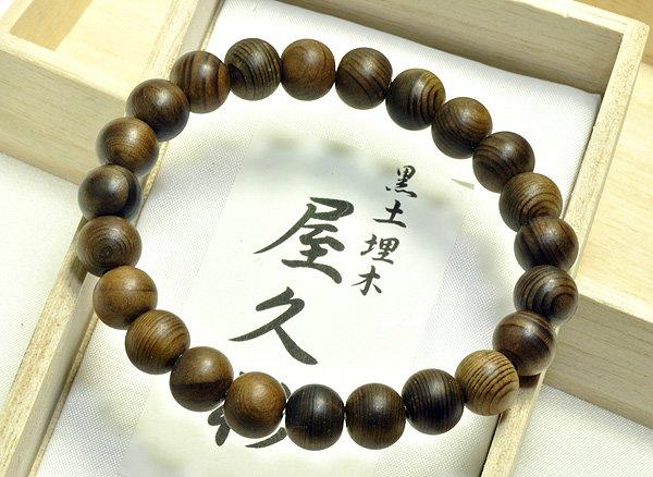 屋久杉 最高級 黒土埋木ブレス9mm(証明書・収納桐箱つき)
