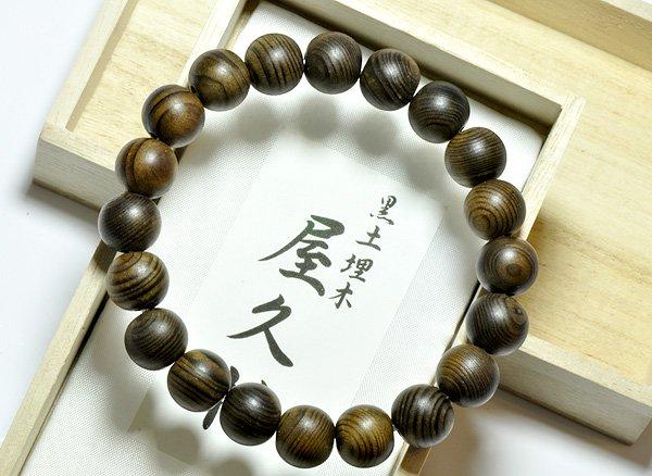 屋久杉 最高級 黒土埋木ブレス11mm(証明書・収納桐箱つき)